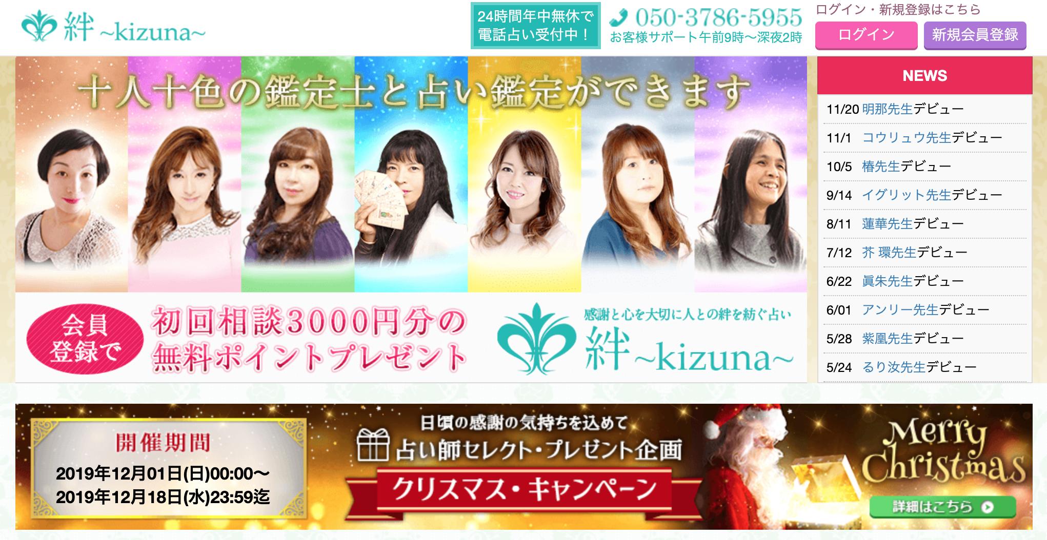 電話占い 絆kizuna