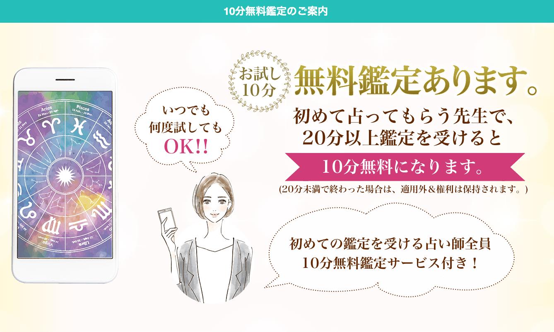 電話占い絆kizunaの10分無料サービス