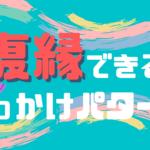復縁のきっかけの作り方(離婚・元カレ元カノ・遠距離etc...)
