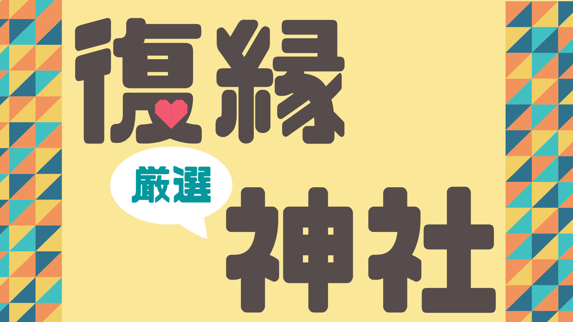 復縁に高い効果のある強力神社を大公開(東京・京都・九州)